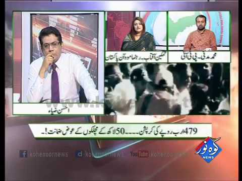 Pakistan Ki Awaaz 29 03 2017