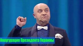 Инаугурация президента Украины 2019. Роспуск Верховной Рады   Дизель cтудио, приколы, Украина