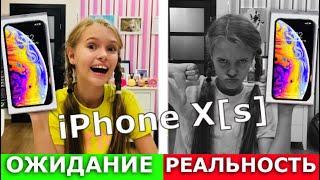 НОВЫЙ  iPhone Xs ОЖИДАНИЕ vs РЕАЛЬНОСТЬ / мне подарили Айфон XS / НАША МАША