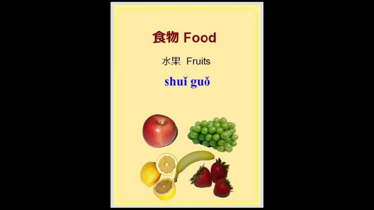 Mandarin Chinese Flashcards - Fruit 普通话闪卡 - 食物 - 水果