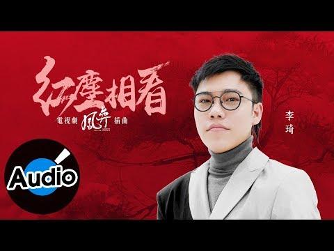 李琦 - 紅塵相看(官方歌詞版)- 電視劇《鳳弈》插曲