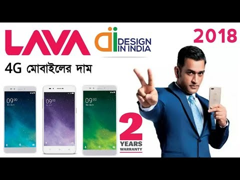Lava mobile phones in Hyderabad - Latest Price, Dealers