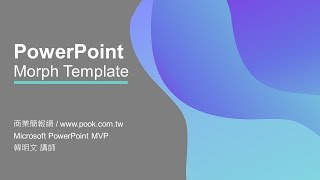 PowerPoint Morph運用全範本