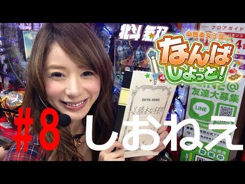 必勝本女子部のなんばしよっと#8 2ndシーズン第3回【しおねえ】