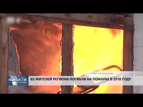 12.11.2018 # Шестьдесят пять жителей региона погибли на пожарах в 2018 году