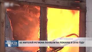 Новости Псков 12.11.2018 # Шестьдесят пять жителей региона погибли на пожарах в 2018 году