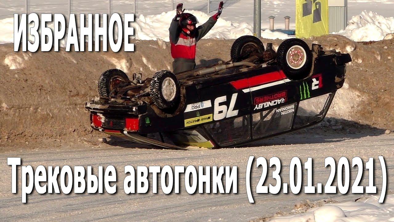 Зимние трековые автогонки (23.01.2021, РСТЦ ДОСААФ) / Избранные моменты