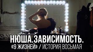 Нюша #нюша9жизней, История Восьмая.Зависимость.
