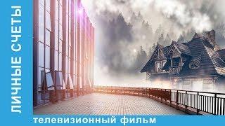 Личные Счеты ★ Фильм - Премьера ★ Мелодрама 2018. Star Media