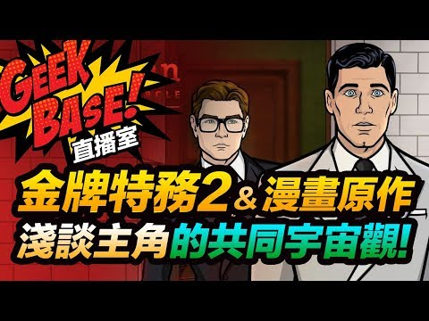 【Geek-Base直播室】金牌特務2電影與漫畫原作者馬克米勒&淺談金牌特務參與的共同宇宙,Netflix 影集《毒梟》推薦跟超級英雄小說文化!