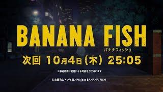 TVアニメ「BANANAFISH」#07~#12ダイジェスト
