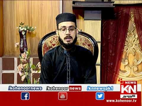 Istakhara 14 May 2020 | Kohenoor News Pakistan