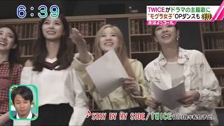 """mqdefault - TWICE """" STAY BY MY SIDE """" TEASER / SONG PREVIEW 深夜のダメ恋図鑑 