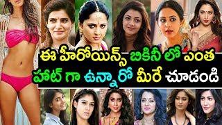 Top Telugu Heroines In Bikini Kajal Anushka Rakul Preet Singh Samantha Akshay TV