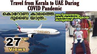 Corona കാലത്തെ ദുബായ് യാത്ര / Travel from Kerala to UAE Covid Pandemic Travel Procedures/Malayalam