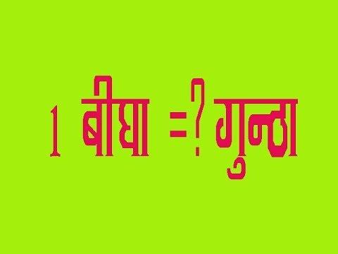 1 Bigha | How to Convert Bigha to Sqft | How to Convert Sqft to