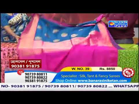 BANARASI NIKETAN CTVN Programme on August 02, 2019 at 4:30 PM
