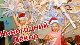 НОВОГОДНИЙ ДЕКОР КОМНАТЫ 2019 / Украшаем КОМНАТУ