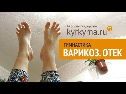 Упражнения/гимнастика при варикозе или отеках ног