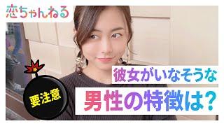 男性必見!非モテ男性の特徴は? byタップル誕生 - YouTube