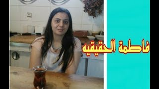 تحميل و مشاهدة مسلسل فاطمة وكريم قصه حقيقيه MP3