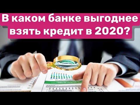 💳В каком банке взять кредит? Выгодные предложения от ТОП-5 банков!