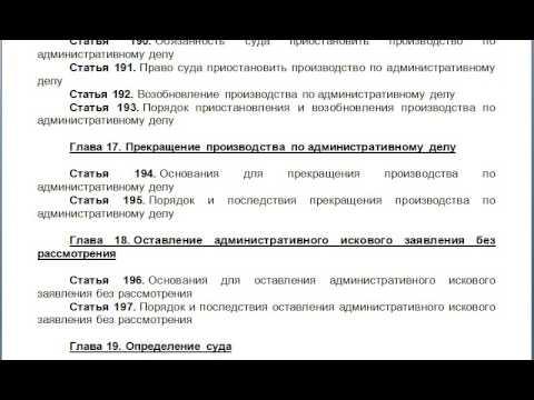 Глава 17  Прекращение производства по административному делу, содержание КАС 21 ФЗ РФ статьи