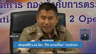 Overview - ประยุทธ์เชือดบิ๊กโจ๊กใช้ ม.44 ฟันพ้นตำรวจพ่วงสอบยาว