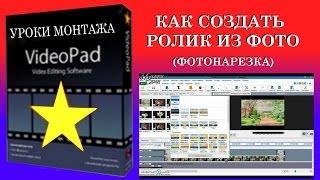 Как самому создать видео из фотографий. VideoPad Video Editor