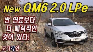 [모터리언] 경쟁모델 압도하는 승차감! 2021 QM6 LPe 시승기 Renault-samsung QM6 LPe