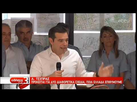 Τη Δημοτική Αστυνομία της Αθήνας επισκέφθηκε ο Πρωθυπουργός | 14/06/19 | ΕΡΤ
