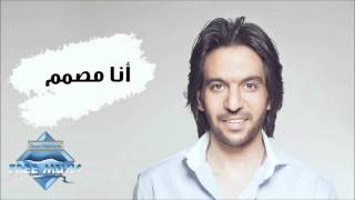 Bahaa Sultan - Ana Mosamem (Audio) | بهاء سلطان - أنا مصمم