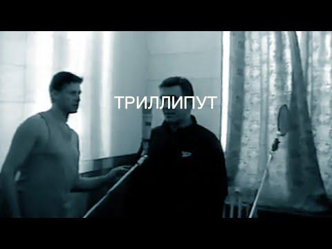 Вячеслав Бутусов & Deadушки - Триллипут (архив)