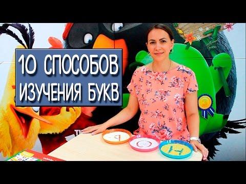 10 способов изучения букв с детьми | Учим буквы