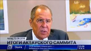 Мировые эксперты высоко оценивают результаты Актауского саммита