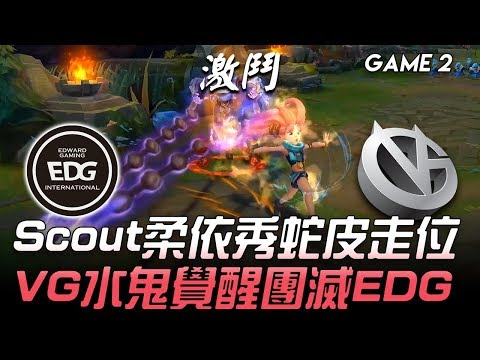 EDG vs VG Scout柔依秀蛇皮走位 VG水鬼覺醒團滅EDG!Game 2