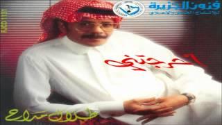 تحميل اغاني طلال مداح / يا سارية خبريني / البوم احرجتني رقم 7 MP3