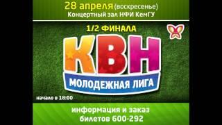 1\2 финала Молодежной Лиги КВН
