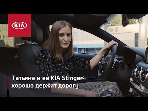 Kia  Stinger Лифтбек класса D - тест-драйв 3