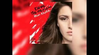 Helena Paparizou - Misi Kardia | Ελενα Παπαρίζου - Μισή Καρδιά (Lyric Video)