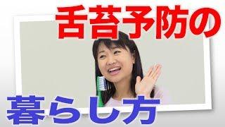 舌苔予防術5つ!