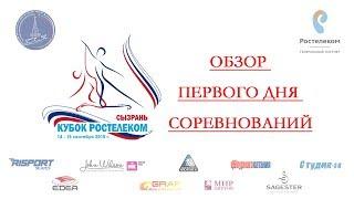 Обзор первого дня Кубка России - Ростелеком, 1-й этап, г. Сызрань, 14.09.