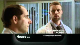 Одетт Юстман, Доктор Хаус 8 сезон 6 эпизод. Промо на русском.