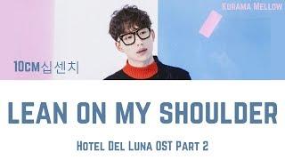 10cm (십센치)   Lean On My Shoulder 나의 어깨에 기대어요 (Hotel Del Luna OST Part 2) Lyrics (HanRomEng가사)