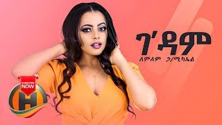 Lemlem Hailemichael - Gedam | ገ'ዳም - New Ethiopian Music 2019 (Official Video)