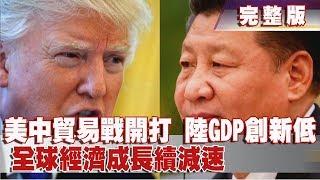 【完整版】2019.07.21《文茜世界財經週報》美中貿易戰開打陸GDP創新低 全球經濟成長續減速 | Sisy's Finance Weekly