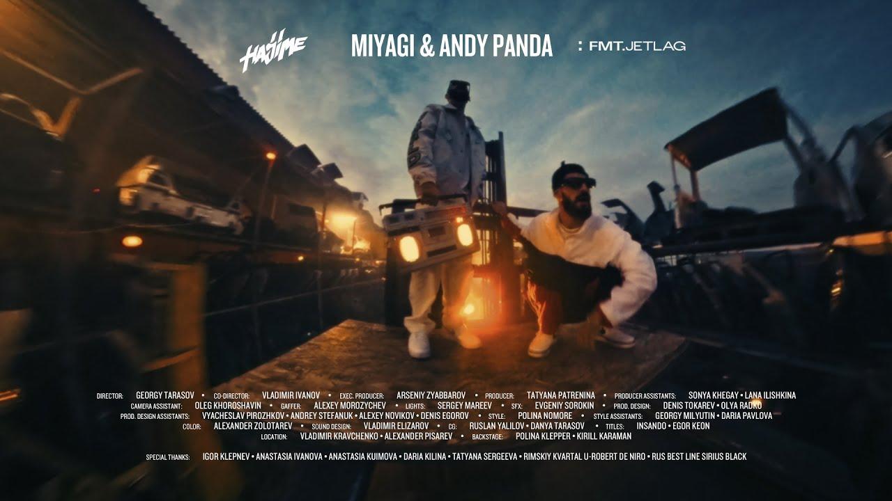 Miyagi & Andy Panda — Мало нам (Mood Video)