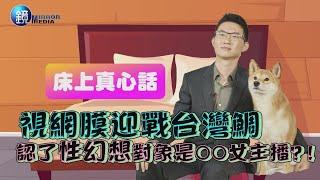 【床上真心話】視網膜迎戰台灣鯛 認了性幻想對象是○○女主播?! 鏡週刊