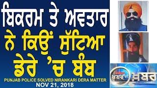 Prime Khabar Di Khabar 612 Punjab Police Solved Nirankari Dera Matter