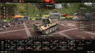 Продам хороший Аккаунт World of Tanks